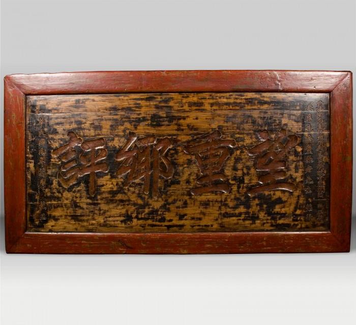 http://batavia.es/6043-thickbox_default/panel-chino-antiguo.jpg