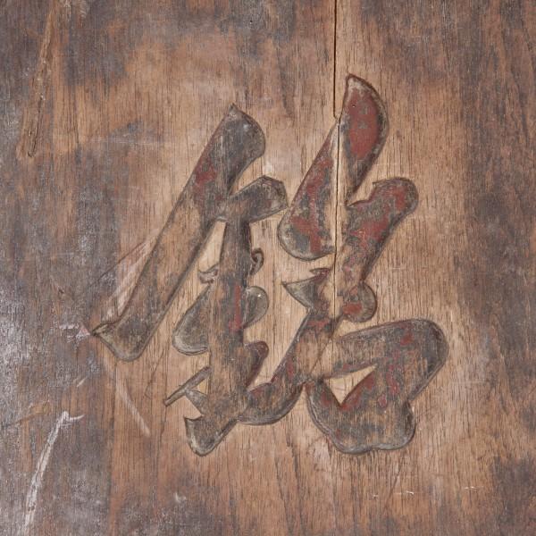 pareja de paneles chinos
