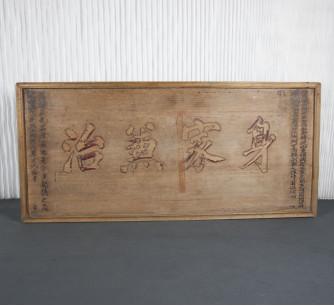 Panel chino