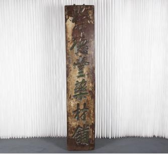 Panel chino tallado